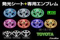 LED EMBLEM トヨタ 専用エンブレムキット(L/M/S)
