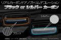 MHワゴンR /リアルカーボンドアノブトリムデコレーション(ブラック/シルバー)