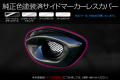 MHワゴンR /サイドマーカーレスカバー純正色塗装済み