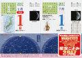 日めくりカレンダー 『星空ごよみ365日』 2017年版