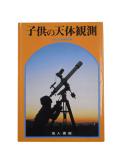 子供の天体観測(天文と気象編集部編)
