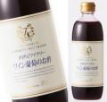 ワイン葡萄のお酢(志太農場産)