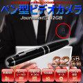ペン型ビデオカメラ Journalist III 32GB