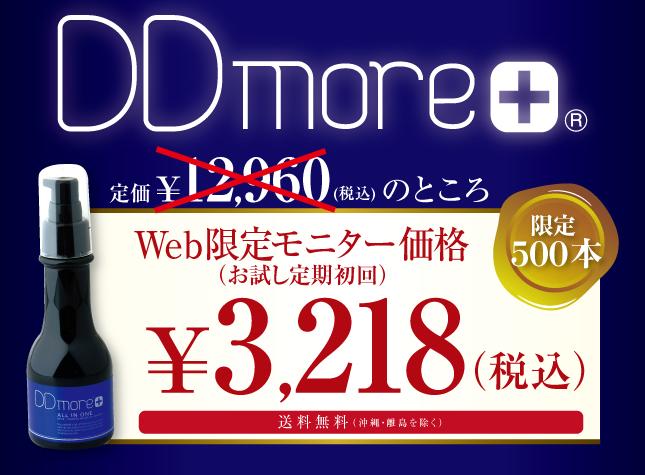 【送料無料】30代からのしわ対策 オールインワン美容液DDmore  ☆ WEB 限定3218円モニター ☆