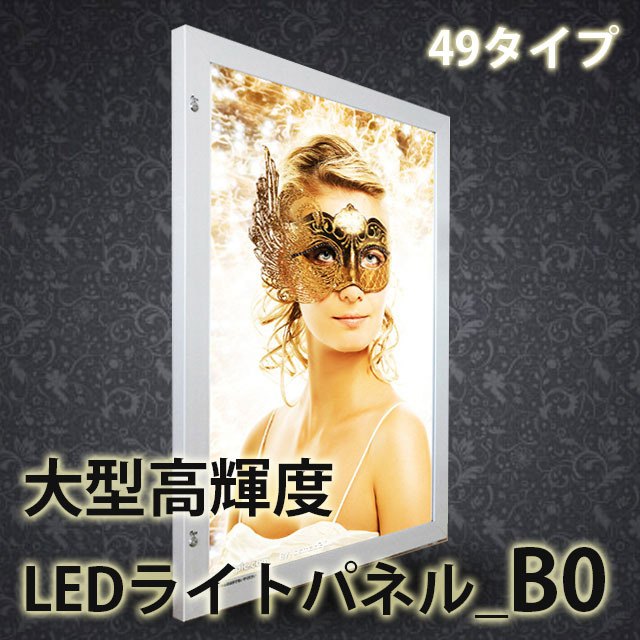 大型高輝度LEDライトパネル_B0(49タイプ)