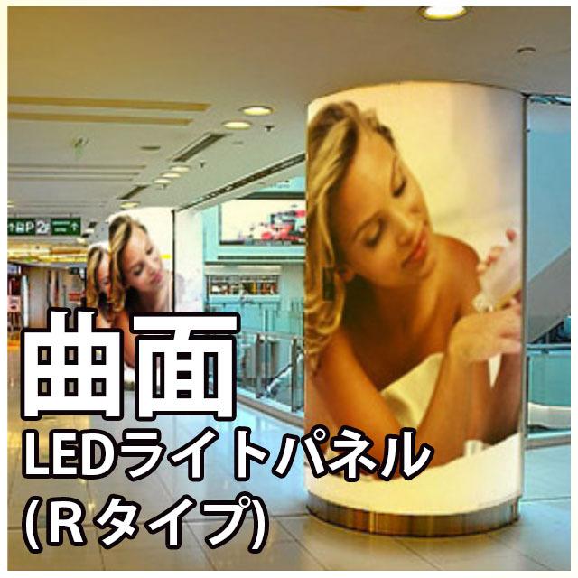 曲面LEDライトパネル(Rタイプ)
