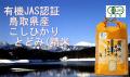 鳥取県産 JAS 有機栽培 こしひかり