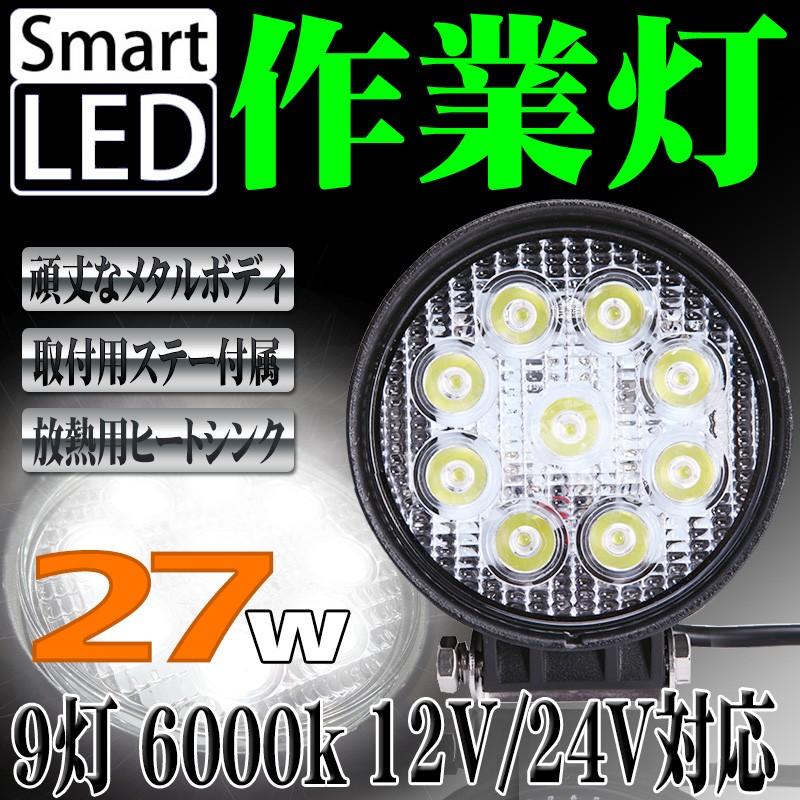 LED作業灯 ワークライト 27W 12V 24V対応 9連 6000K 白