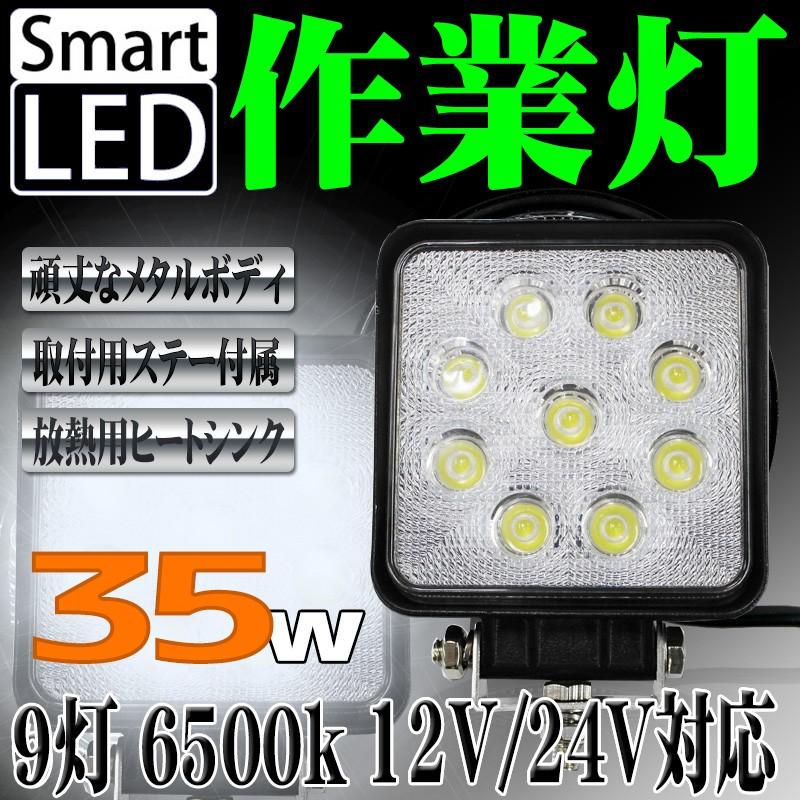 LED作業灯 LEDワークライト 35W 12V 24V対応 9連 6500K 白