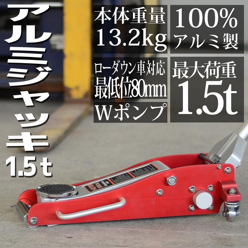 油圧式 フルアルミジャッキ 1.5t 1.5トン 1.5ton デュアルポンプ式 アルミジャッキ ガレージジャッキ フロアジャッキ ローダウンジャッキ