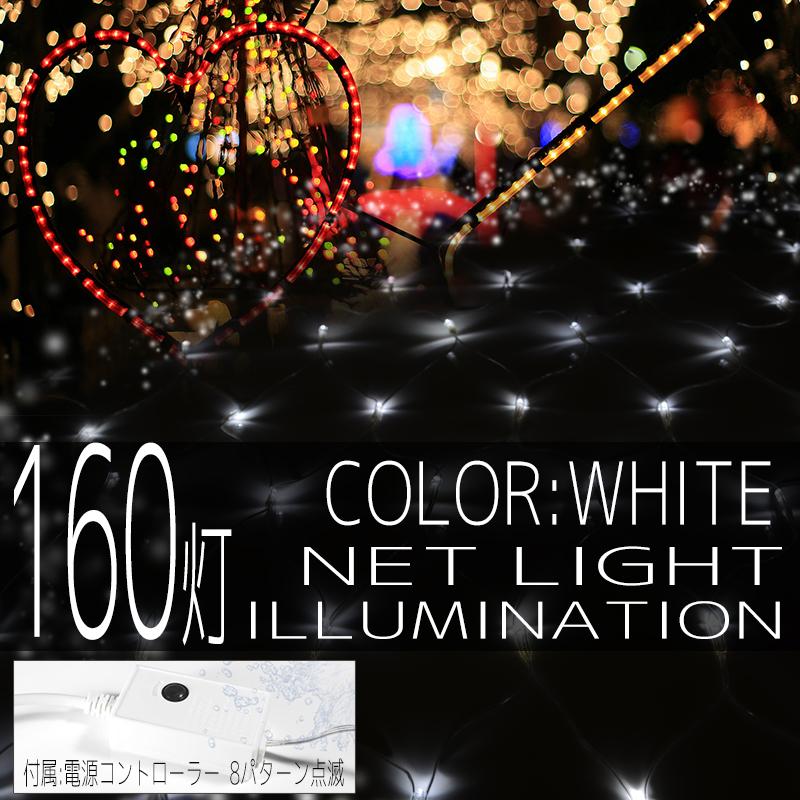 イルミネーション ネット ライト 網 160球 160灯 LED 1m×2m 白 ホワイト コントローラー付 クリスマスイルミネーション イルミ