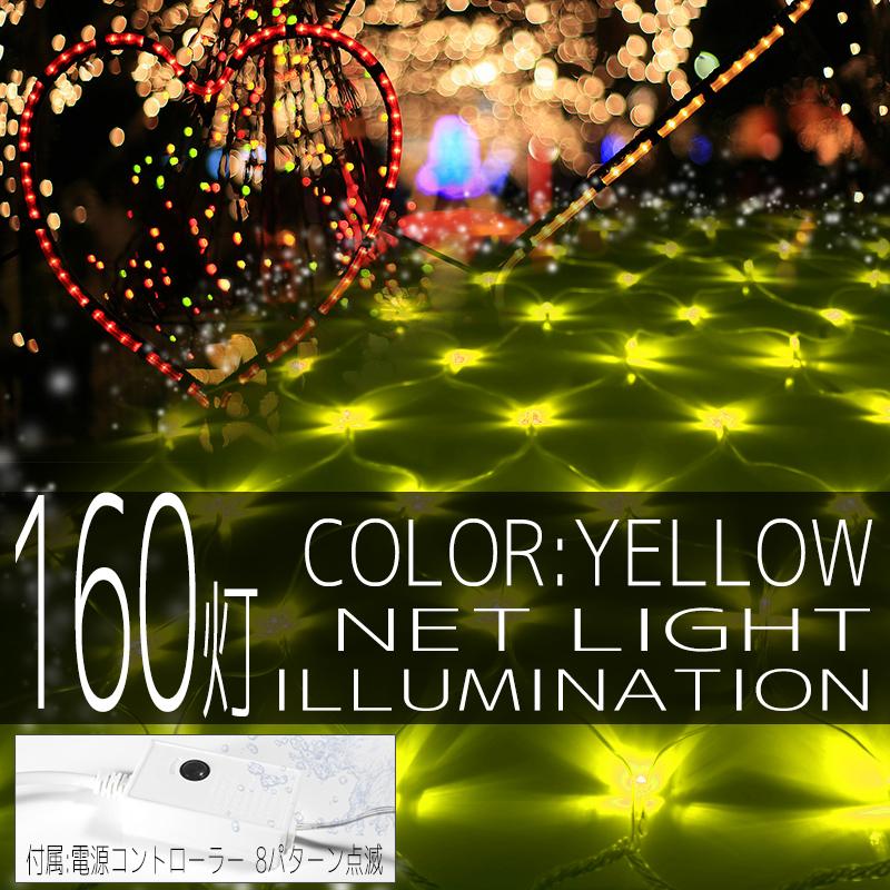 イルミネーション ネット ライト 網 160球 160灯 LED 1m×2m 黄 イエロー コントローラー付 クリスマスイルミネーション イルミ