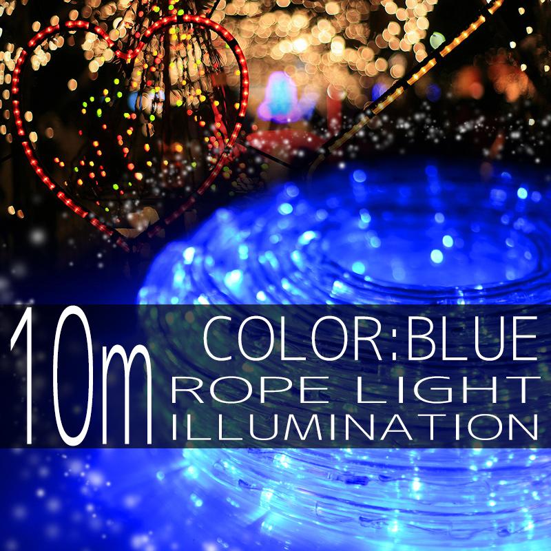 イルミネーション ロープ ライト 10m 300球 300灯 LED 青 ブルー 延長用 クリスマスイルミネーション イルミ