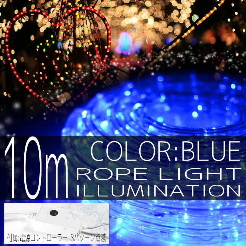 イルミネーション ロープ ライト 10m 300球 300灯 LED 青 ブルー コントローラー付 クリスマスイルミネーション イルミ