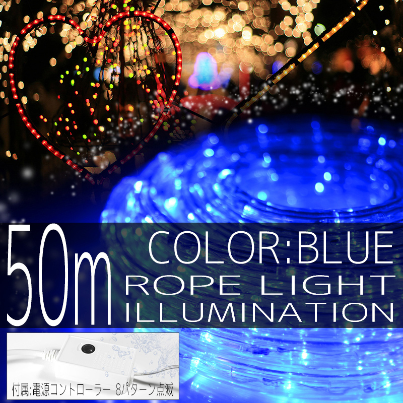 ����ߥ͡������ �?�� �饤�� 50m 1500�� 1500�� LED �� �֥롼 ����ȥ?�顼�� ���ꥹ�ޥ�����ߥ͡������ �����