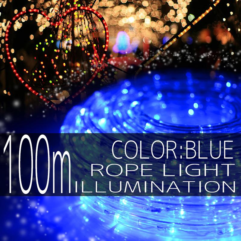 イルミネーション ロープ ライト 100m 3000球 3000灯 LED 青 ブルー 延長用 クリスマスイルミネーション イルミ