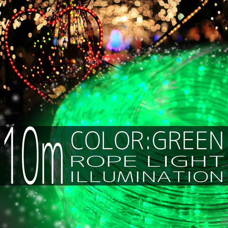 イルミネーション ロープ ライト 10m 300球 300灯 LED 緑 グリーン 延長用 クリスマスイルミネーション イルミ