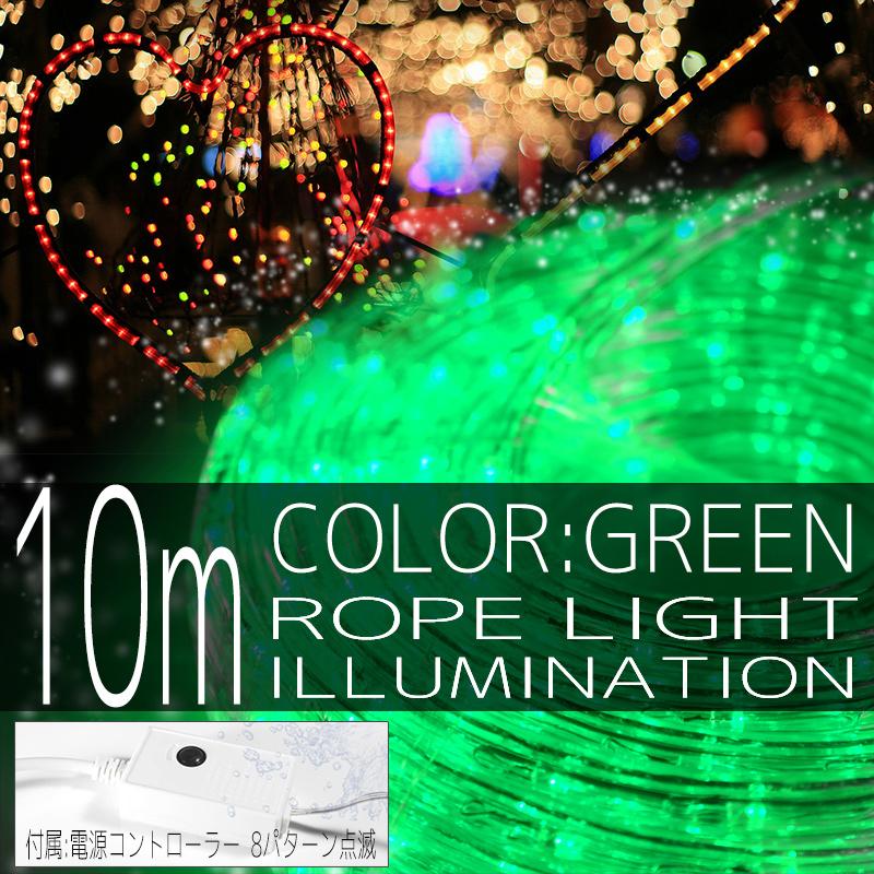 イルミネーション ロープ ライト 10m 300球 300灯 LED 緑 グリーン コントローラー付 クリスマスイルミネーション イルミ