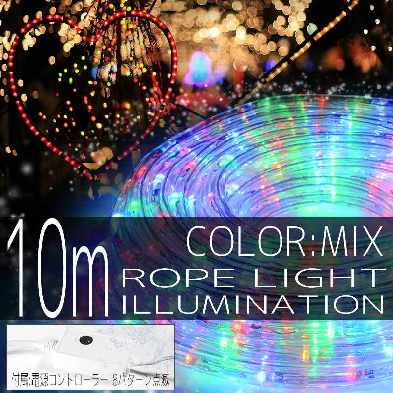 イルミネーション ロープ ライト 10m 300球 300灯 LED ミックス グリーン/レッド/イエロー/ブルー ミックス コントローラー付 クリスマスイルミネーション