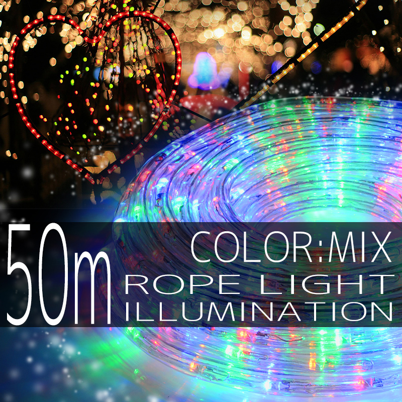 イルミネーション ロープ ライト 50m 1500球 1500灯 LED ミックス グリーン/レッド/イエロー/ブルー ミックス 延長用 クリスマスイルミネーション イルミ