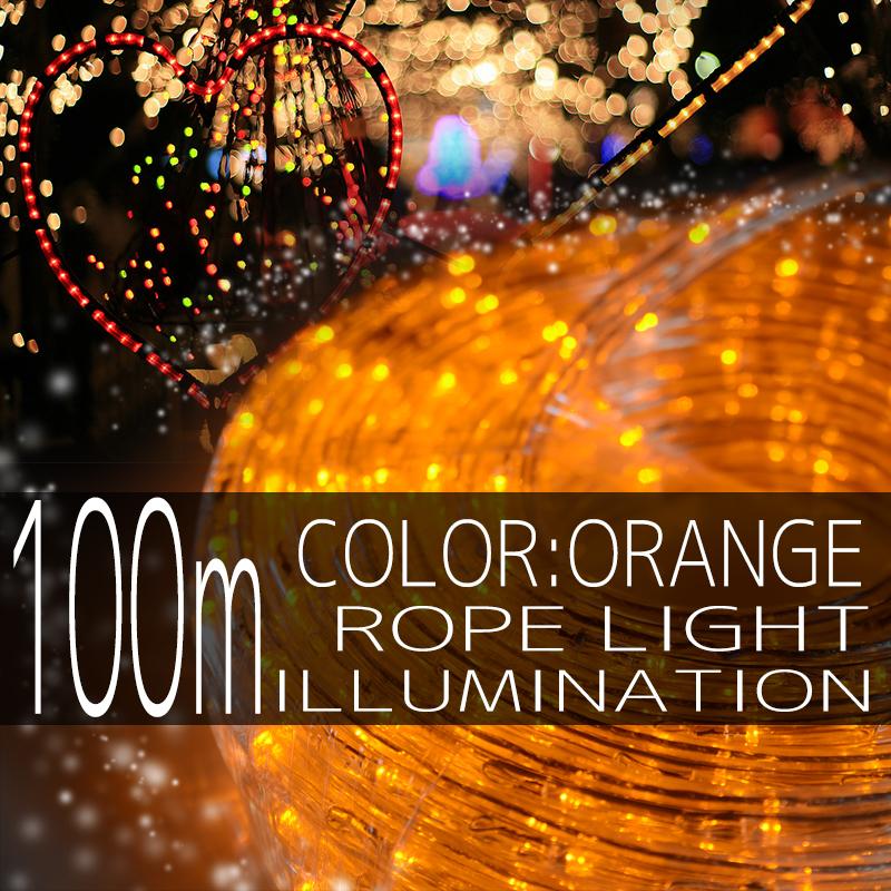 イルミネーション ロープ ライト 100m 3000球 3000灯 LED 橙色 オレンジ 延長用 クリスマスイルミネーション イルミ