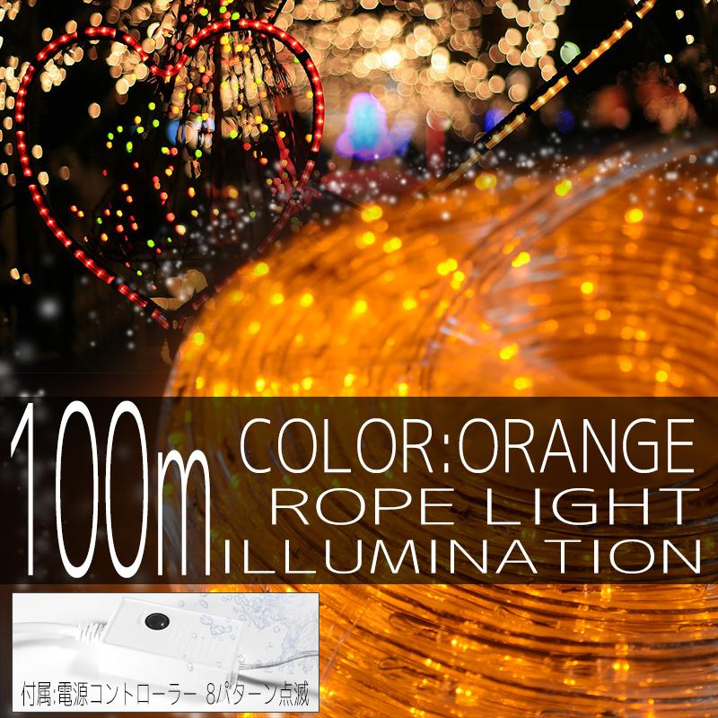 イルミネーション ロープ ライト 100m 3000球 3000灯 LED 橙色 オレンジ コントローラー付 クリスマスイルミネーション イルミ