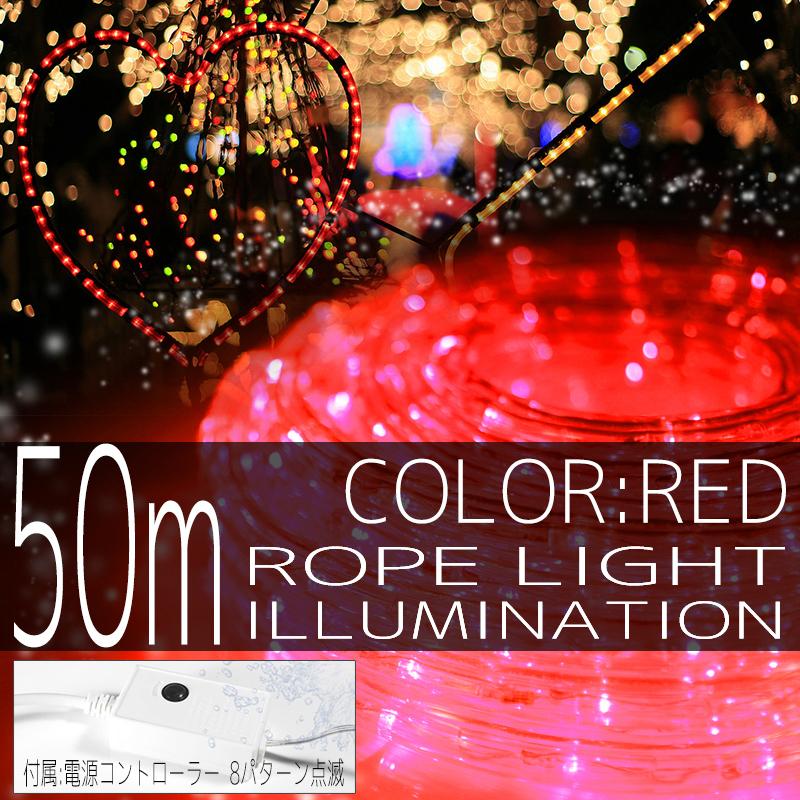 イルミネーション ロープ ライト 50m 1500球 1500灯 LED 赤 レッド コントローラー付 クリスマスイルミネーション イルミ