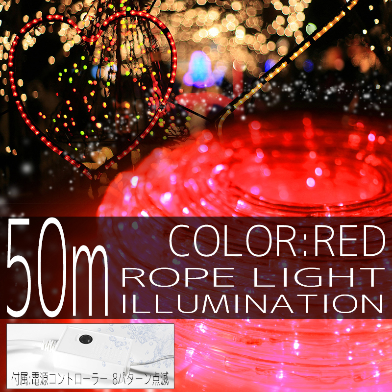����ߥ͡������ �?�� �饤�� 50m 1500�� 1500�� LED �� ��å� ����ȥ?�顼�� ���ꥹ�ޥ�����ߥ͡������ �����