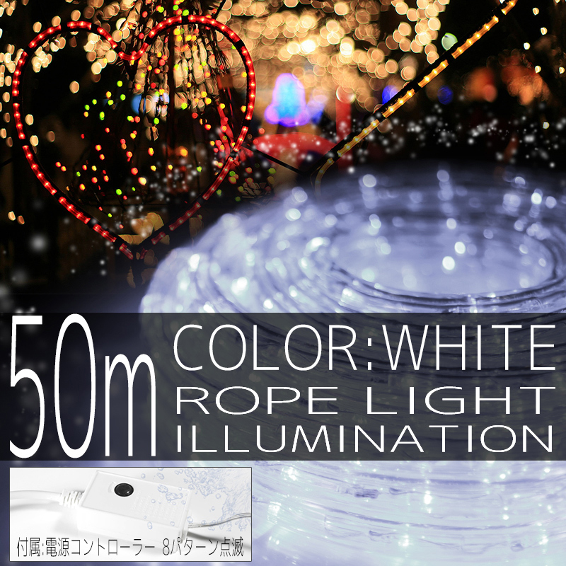 イルミネーション ロープ ライト 50m 1500球 1500灯 LED 白 ホワイト コントローラー付 クリスマスイルミネーション イルミ