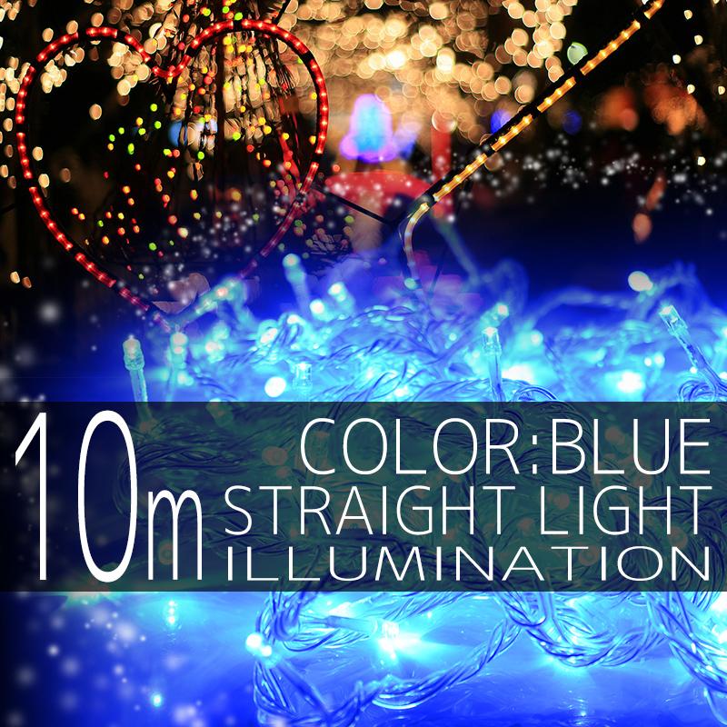イルミネーション ストレート ライト 100球 100灯 LED 青 ブルー 延長用 クリスマスイルミネーション イルミ