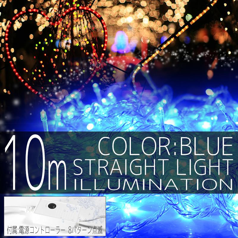 イルミネーション ストレート ライト 100球 100灯 LED 青 ブルー コントローラー付 クリスマスイルミネーション イルミ