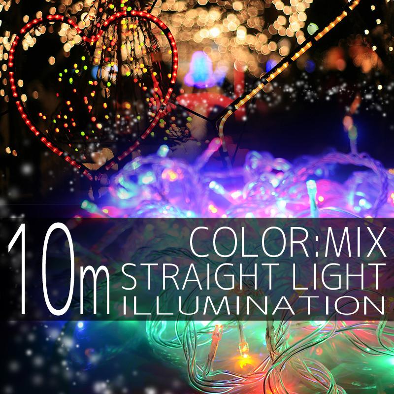イルミネーション ストレート ライト 100球 100灯 LED ミックス グリーン/レッド/イエロー/ブルー ミックス 延長用 クリスマスイルミネーション イルミ