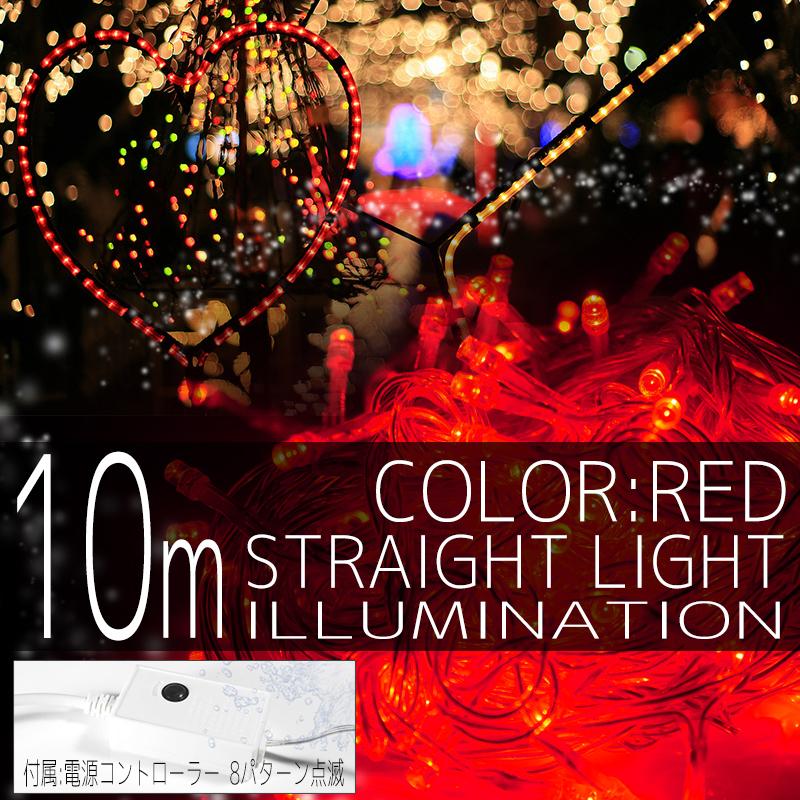 イルミネーション ストレート ライト 100球 100灯 LED 赤 レッド コントローラー付 クリスマスイルミネーション イルミ