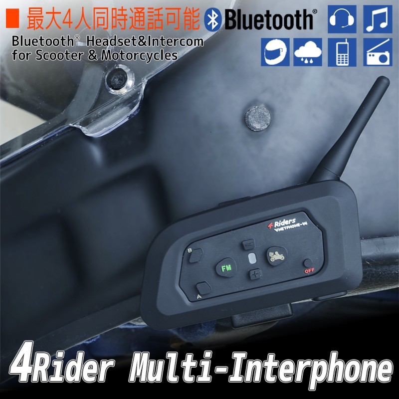 4人同時 通話可能バイク 無線 トランシーバー インカム ブルートゥース 1000m ワイヤレス ツーリング 通話 Bluetooth