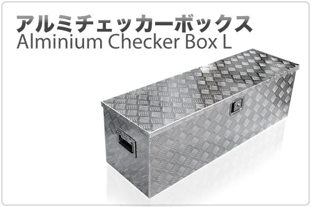 軽トラ 荷台 ボックス 軽トラック用 アルミボックス 工具箱 ツールボックス 1230×385×385mm 鍵付き 高品質 大型 高級 アルミ工具箱 BOX