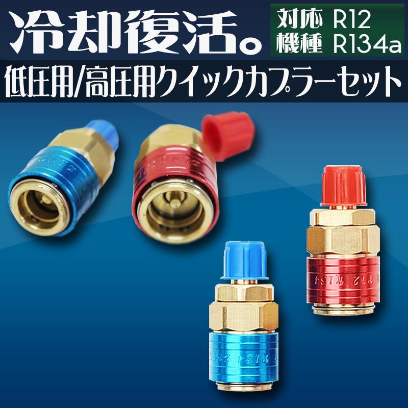 R12 R134a用 低圧用/高圧用クイックカプラーセット