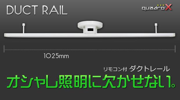 簡易取付式ダクトレール リモコン・壁掛けホルダー付属 リモコン付ライティングレール