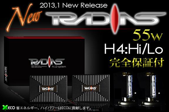電圧安定HIDキット H4 55W極薄型バラストHIDバルブ 安定化リレー リレーレス選択 HIDヘッドライト