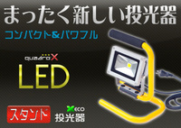LED投光器ハンドル・スタンド付き 10W 100W相当 3Mコード付き 防水 広角120°
