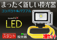 LED投光器スタンド付き【2個セット】 10W 100W相当 3Mコード付き 防水 広角120°