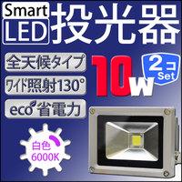 LED ����� ��2�ĥ��åȡ� 10W 100W���� LED����� �� �ȿ� 6000K 3000k ����120�� �ɿ�ù� 3m�������դ� ��led�饤�� ������ ������ ����� ��־��� �ʥ����� ���� ���� ���� ���� �͵��� A42ASET2
