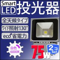 LED ����� ��2�ĥ��åȡ� 75W 750W���� LED����� �� �ȿ� 6000K 3000k ����120�� �ɿ�ù� 3m�������դ� ��led�饤�� ������ ������ ����� ��־��� �ʥ����� ���� ���� ���� ���� �͵��� A42ESET2