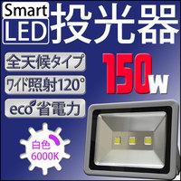 LED 投光器 150W 1500W相当 LED投光器 白色 暖色 6000K 3000k 広角120度 防水加工 3mコード付き [ledライト 看板灯 集魚灯 作業灯 駐車場灯 ナイター 屋内 屋外 照明 船舶 人気] A42G