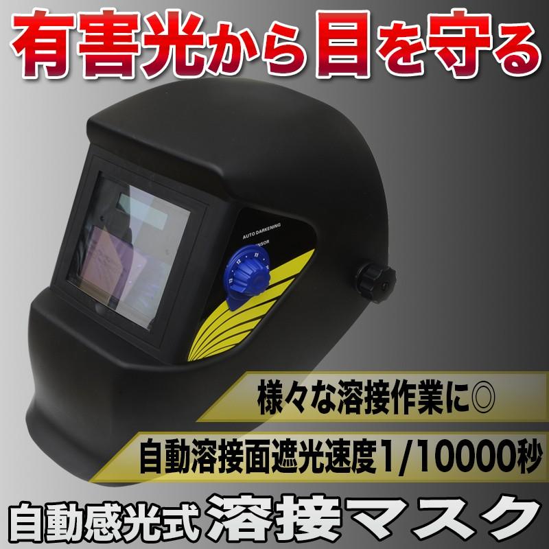 超高速遮光 1/30000秒自動感光式 溶接面 溶接マスク
