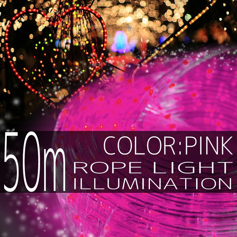 イルミネーション ロープ ライト 50m 1500球 1500灯 LED 桃 ピンク 延長用 クリスマスイルミネーション イルミ