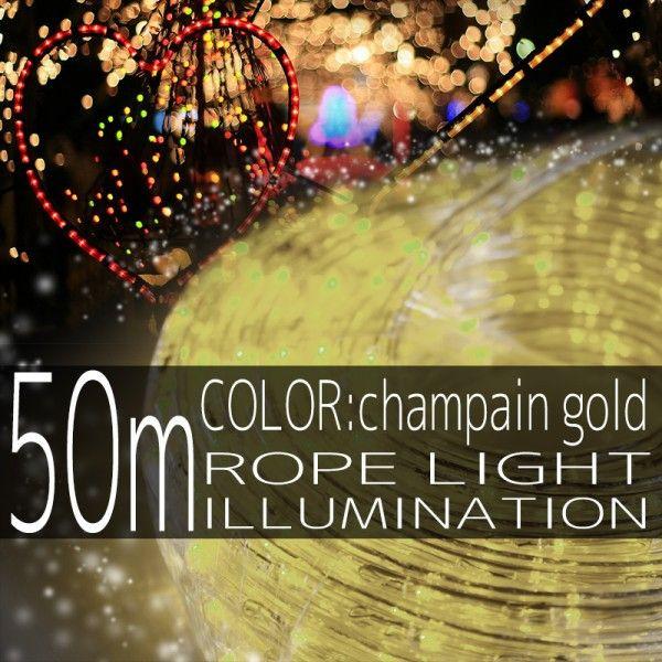 イルミネーション ロープ ライト 50m 1500球 1500灯 LED シャンパンゴールド 延長用 クリスマスイルミネーション イルミ