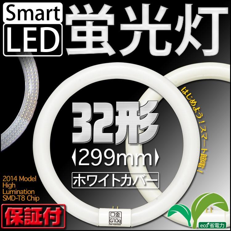 LED 蛍光灯 丸型 丸形 32形 32W形 32w型 昼白色 13w 白