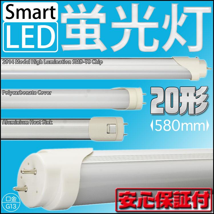 LED蛍光灯 20W型 20w形 580mm 600mm LED 蛍光灯 工事不要 直管
