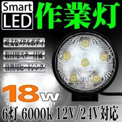 LED作業灯 ワークライト 18W 12V 24V対応 6連 6000K 白