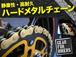 420-100L ハードメタルチェーン バイクチェーン ゴールドチェーン